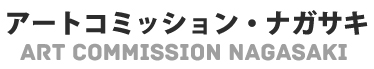 アートコミッション・ナガサキ