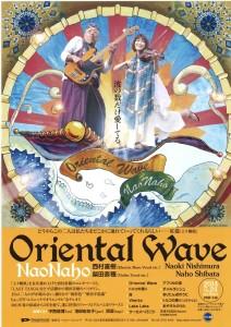 B5チラシ(表)_Oriental Wave