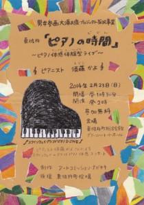 event_piano1