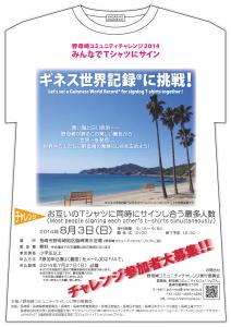 野母崎コミュニティチャレンジフライヤー_A4表TM