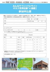 野母崎コミュニティチャレンジフライヤー_A4裏TM