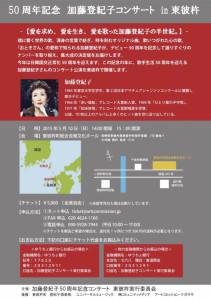tokiko_higashisonogi2